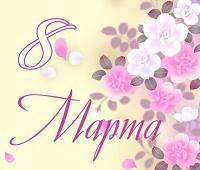 С Днем весны и женщин!