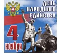 С Днем единства!